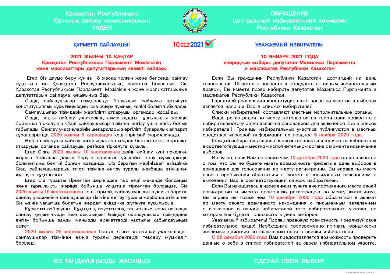 Қазақстан Республикасы Орталық сайлау комиссиясының үндеуі (ИНФОГРАФИКА) - ДенДер газеті